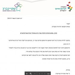 האגודה לקידום החינוך ירושלים